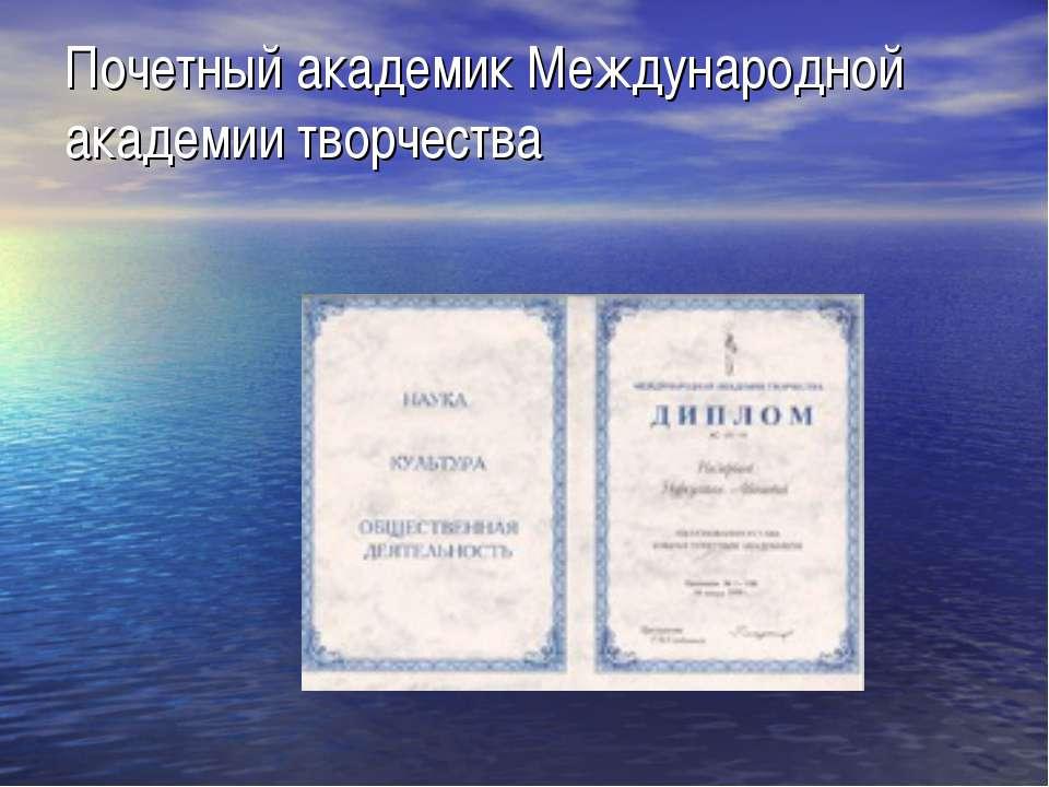 Почетный академик Международной академии творчества