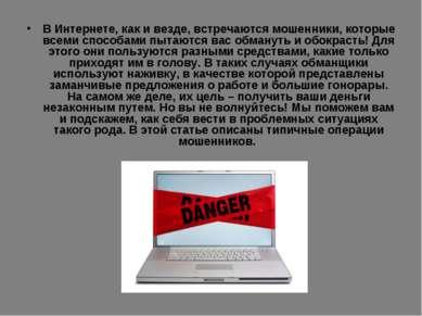 В Интернете, как и везде, встречаются мошенники, которые всеми способами пыта...