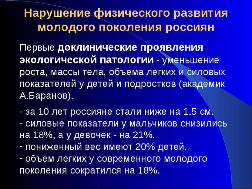 Нарушение физического развития молодого поколения россиян Первые доклинически...