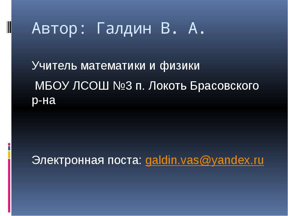 Автор: Галдин В. А. Учитель математики и физики МБОУ ЛСОШ №3 п. Локоть Брасов...