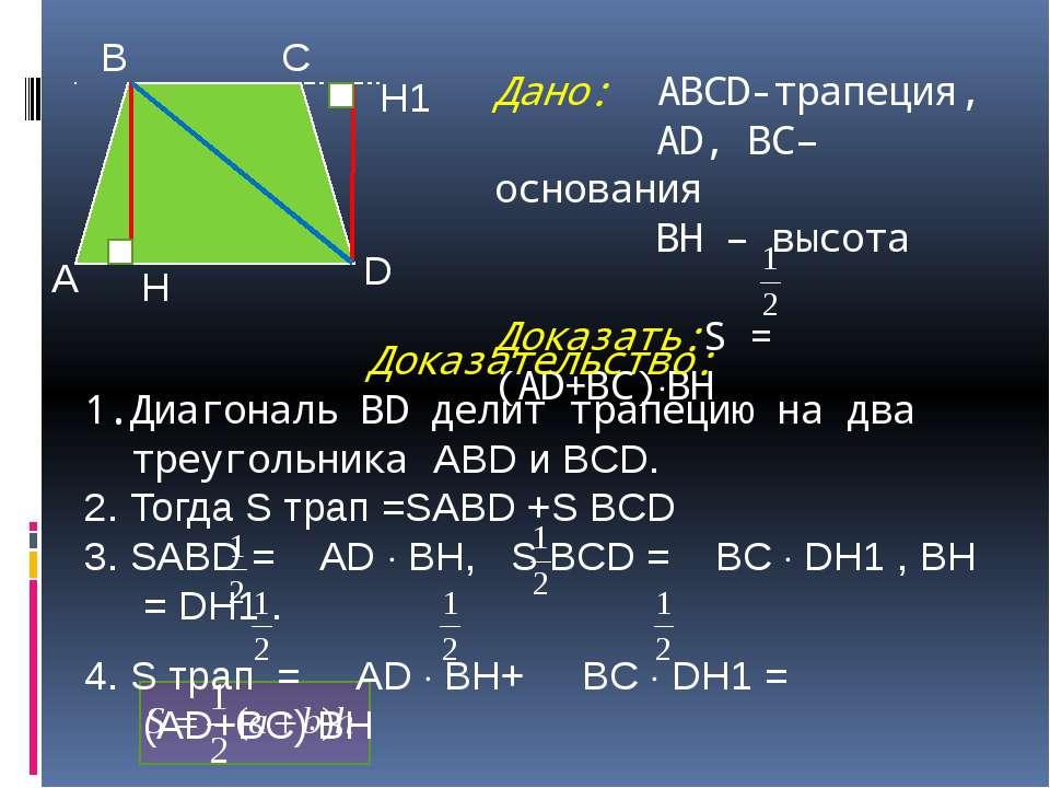 Дано: ABCD-трапеция, АD, BC– основания ВH – высота Доказать:S = (AD+BC) ВH До...