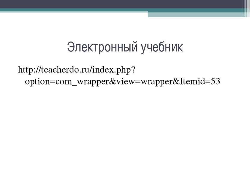 Электронный учебник http://teacherdo.ru/index.php?option=com_wrapper&view=wra...