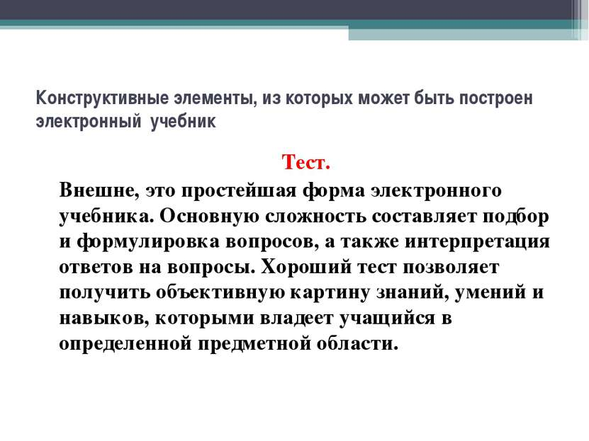 Конструктивные элементы, из которых может быть построен электронный учебник Т...