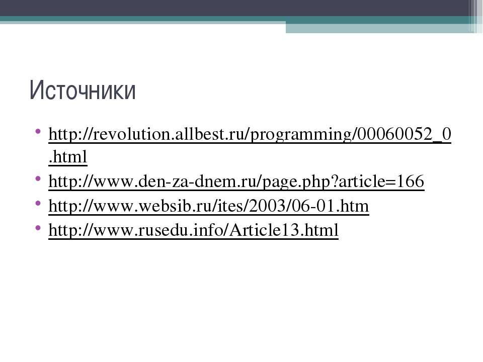 Источники http://revolution.allbest.ru/programming/00060052_0.html http://www...