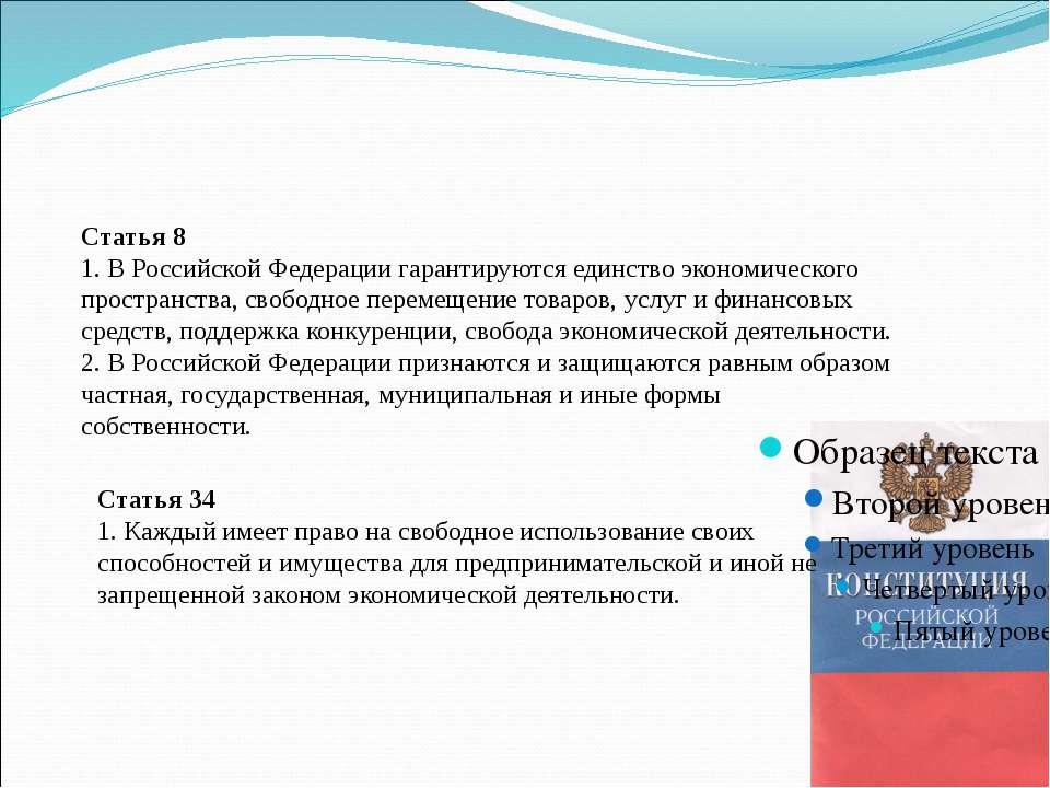 Статья 8 1. В Российской Федерации гарантируются единство экономического прос...