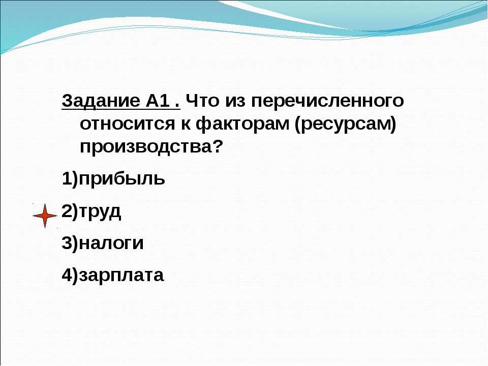 Задание А1 . Что из перечисленного относится к факторам (ресурсам) производст...