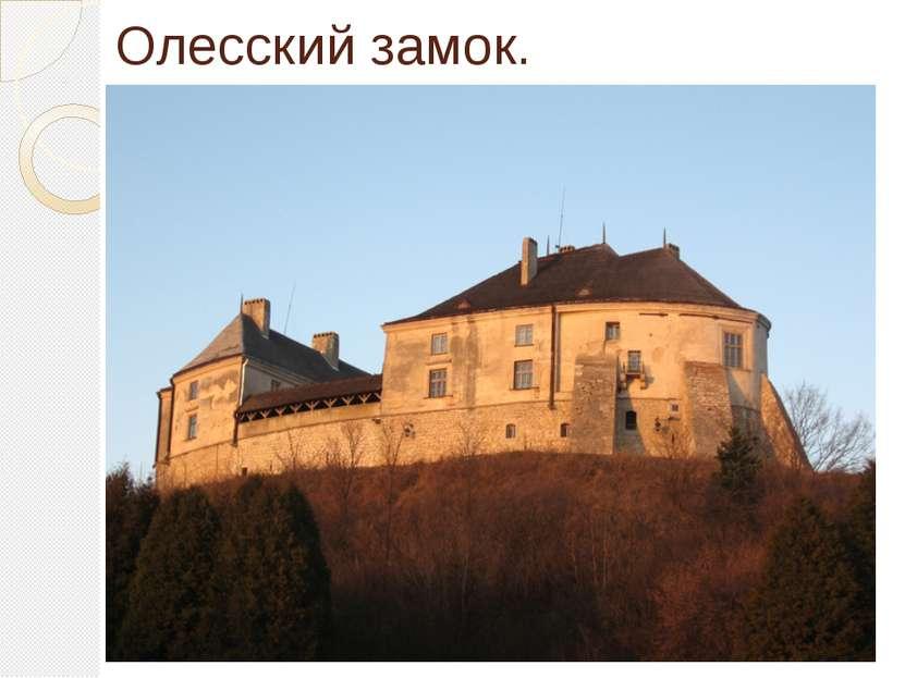 Олесский замок. памятник архитектурыXIV—XVII веков, расположенный возле посё...