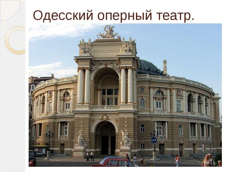 Одесский оперный театр. первый театр вОдессеиНовороссиипо времени построй...