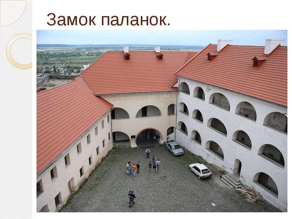 Замок паланок. замокв городеМукачевов Закарпатской областиУкраины. расп...