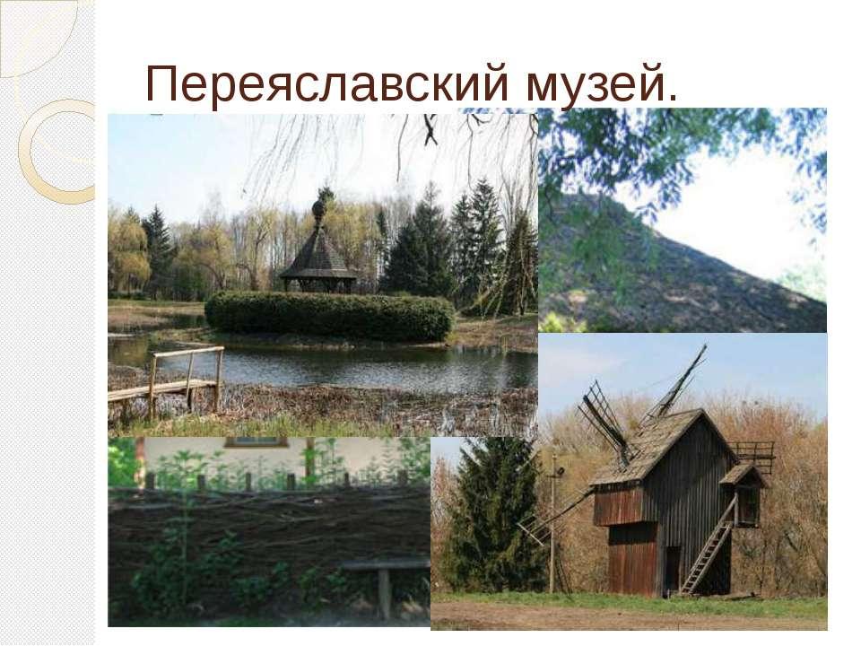 Музей народной архитектуры и быта Среднего Приднепровья, проще говоря, музей ...