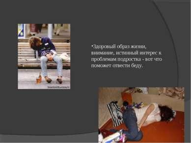 Здоровый образ жизни, внимание, истинный интерес к проблемам подростка - вот ...