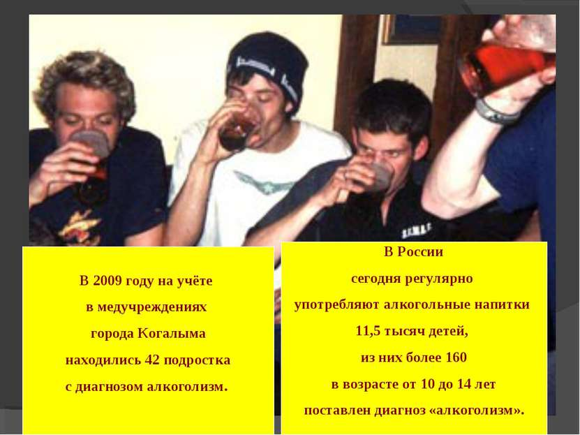В 2009 году на учёте в медучреждениях города Когалыма находились 42 подростка...