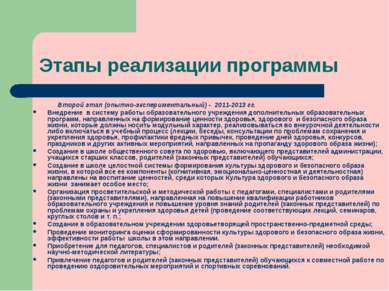 Этапы реализации программы Второй этап (опытно-экспериментальный) - 2011-2013...