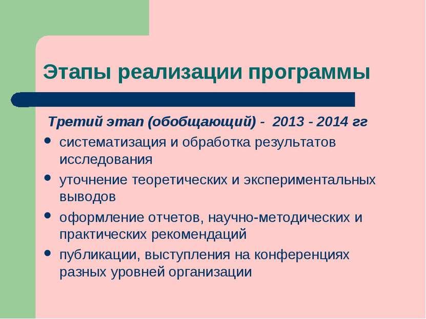 Этапы реализации программы Третий этап (обобщающий) - 2013 - 2014 гг системат...