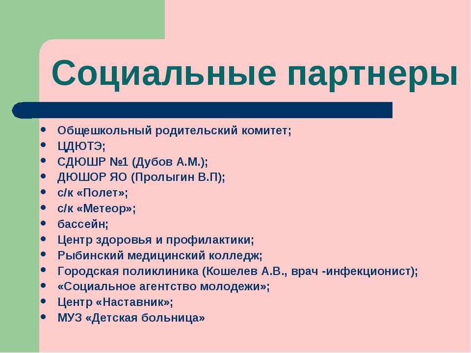 Социальные партнеры Общешкольный родительский комитет; ЦДЮТЭ; СДЮШР №1 (Дубов...