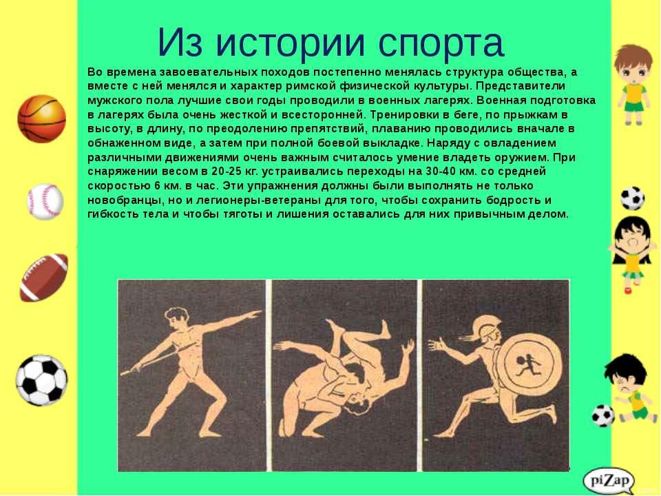 Из истории спорта Во времена завоевательных походов постепенно менялась струк...