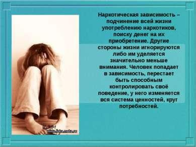 Наркотическая зависимость – подчинение всей жизни употреблению наркотиков, по...