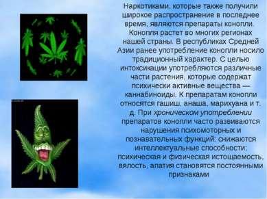 Наркотиками, которые также получили широкое распространение в последнее время...