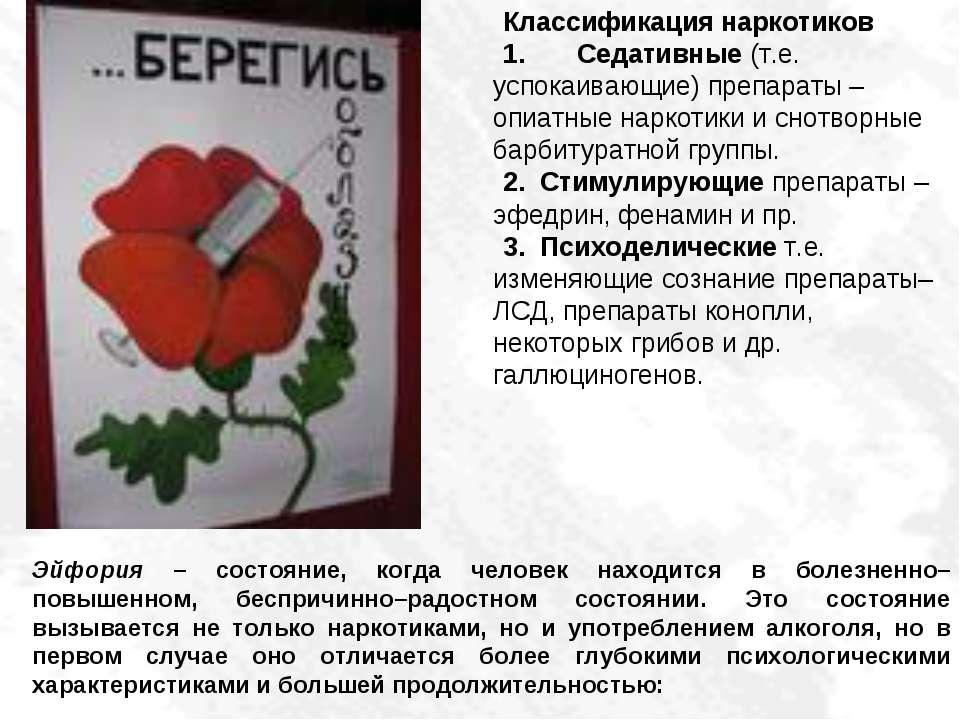 Классификация наркотиков 1. Седативные (т.е. успокаивающие) препараты –...