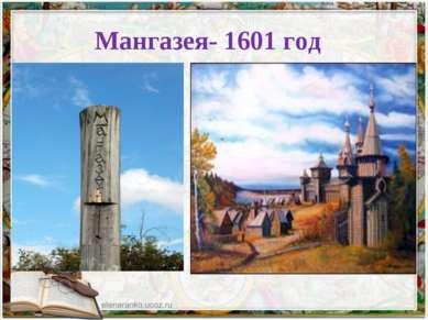 Мангазея- 1601 год