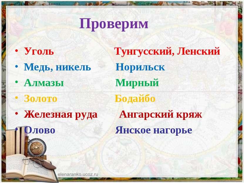 Проверим Уголь Тунгусский, Ленский Медь, никель Норильск Алмазы Мирный Золото...