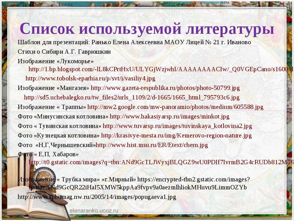 Список используемой литературы Шаблон для презентаций: Ранько Елена Алексеевн...