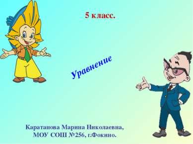 5 класс. Уравнение Каратанова Марина Николаевна, МОУ СОШ №256, г.Фокино.