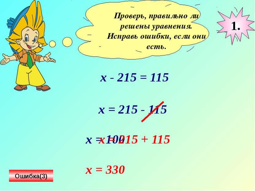 Проверь, правильно ли решены уравнения. Исправь ошибки, если они есть. х - 21...