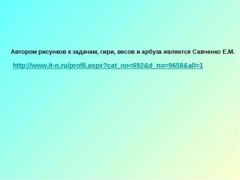 http://www.it-n.ru/profil.aspx?cat_no=692&d_no=9658&all=1 Автором рисунков к ...