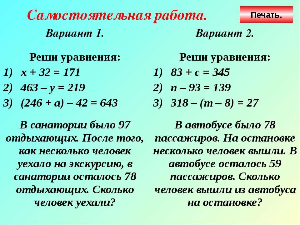 Самостоятельная работа. Печать. Вариант 1. Вариант 2. Реши уравнения: х + 32 ...