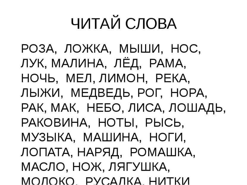 ЧИТАЙ СЛОВА РОЗА, ЛОЖКА, МЫШИ, НОС, ЛУК, МАЛИНА, ЛЁД, РАМА, НОЧЬ, МЕЛ, ЛИМОН,...