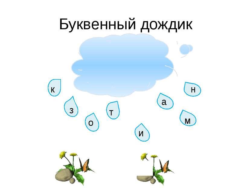 Буквенный дождик к з о т а н и м