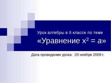 Урок алгебры в 8 классе по теме «Уравнение х2 = а» Дата проведения урока: 20 ...