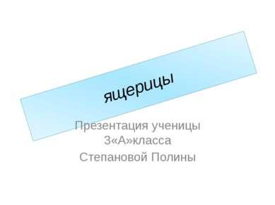 ящерицы Презентация ученицы 3«А»класса Степановой Полины