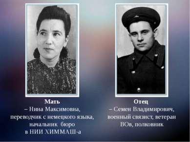 Мать – Нина Максимовна, переводчик с немецкого языка, начальник бюро в НИИ ХИ...