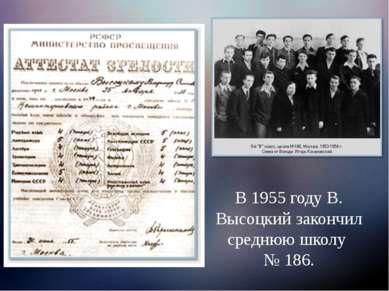 В 1955 году В. Высоцкий закончил среднюю школу № 186.