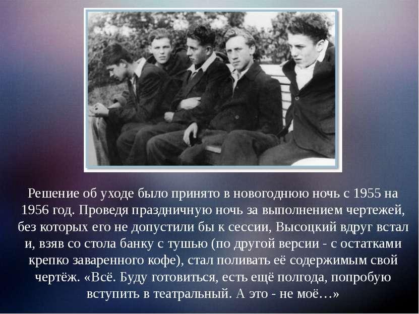 Решение об уходе было принято в новогоднюю ночь с 1955 на 1956 год. Проведя п...