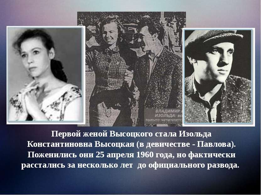 Первой женой Высоцкого стала Изольда Константиновна Высоцкая (в девичестве - ...