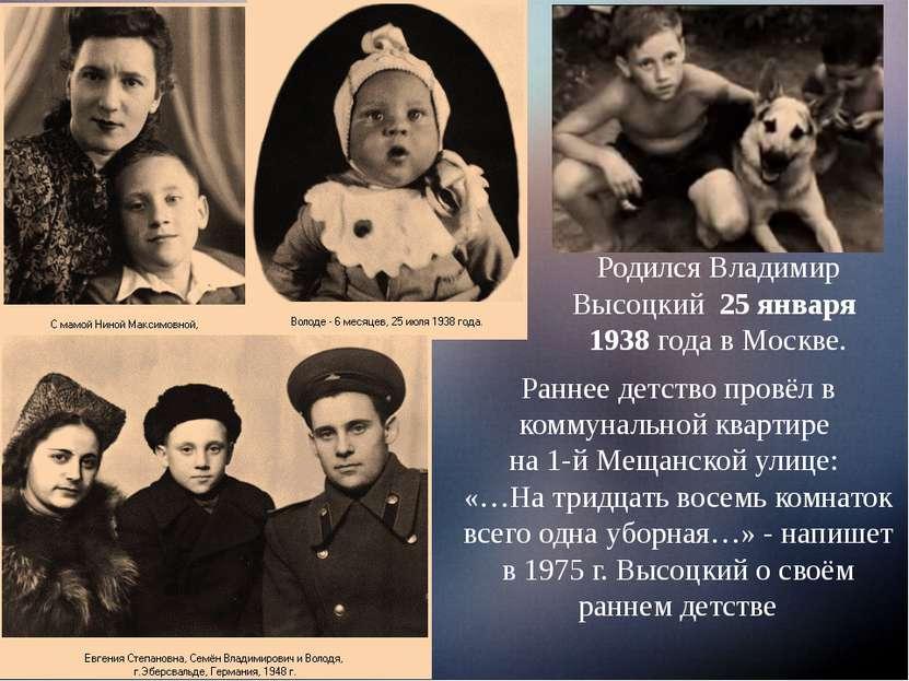 Родился Владимир Высоцкий 25 января 1938 года в Москве. Раннее детство провёл...