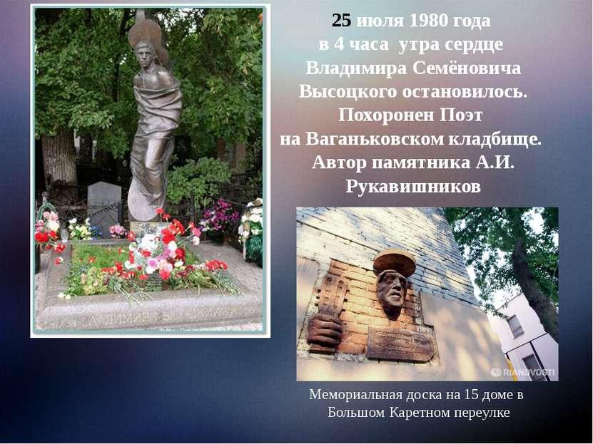 июля 1980 года в 4 часа утра сердце Владимира Семёновича Высоцкого остановило...