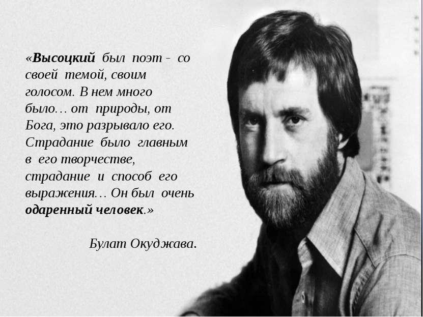 «Высоцкий был поэт - со своей темой, своим голосом. В нем много было… от прир...