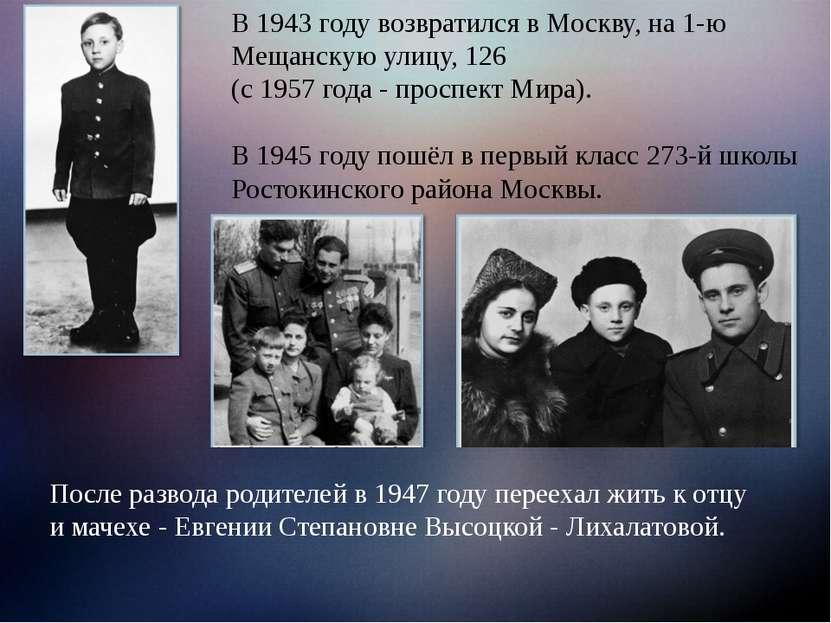 В 1943 году возвратился в Москву, на 1-ю Мещанскую улицу, 126 (с 1957 года - ...