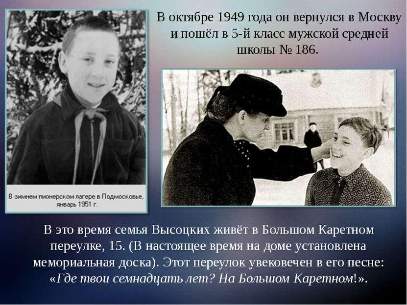 В октябре 1949 года он вернулся в Москву и пошёл в 5-й класс мужской средней ...