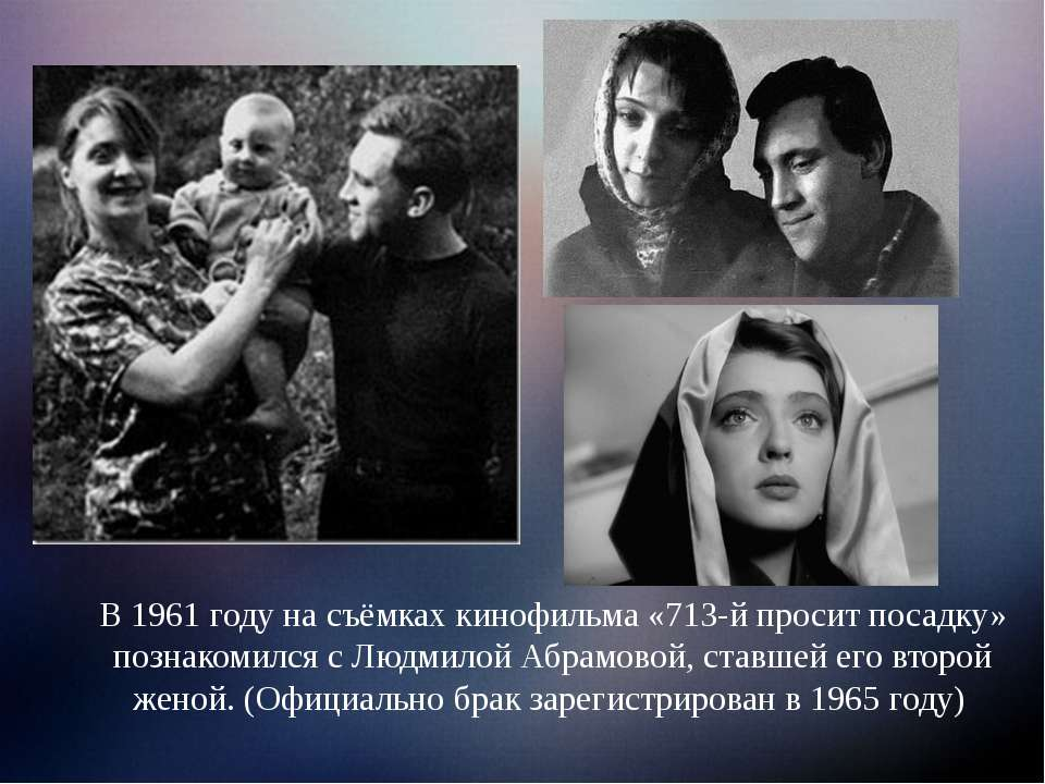 В 1961 году на съёмках кинофильма «713-й просит посадку» познакомился с Людми...