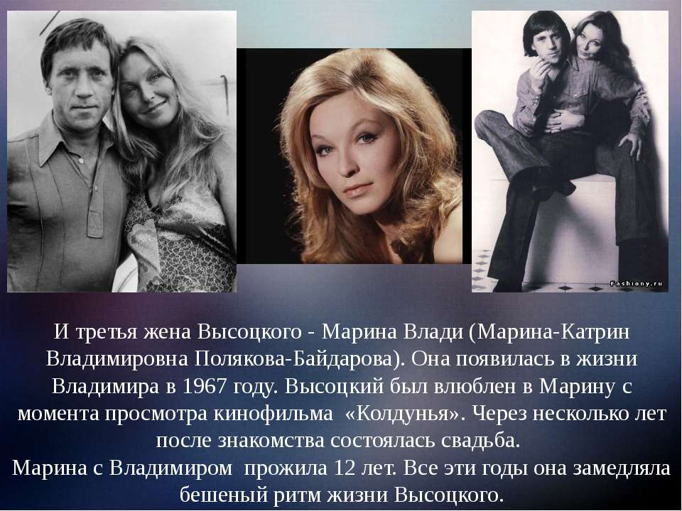 И третья жена Высоцкого - Марина Влади (Марина-Катрин Владимировна Полякова-Б...