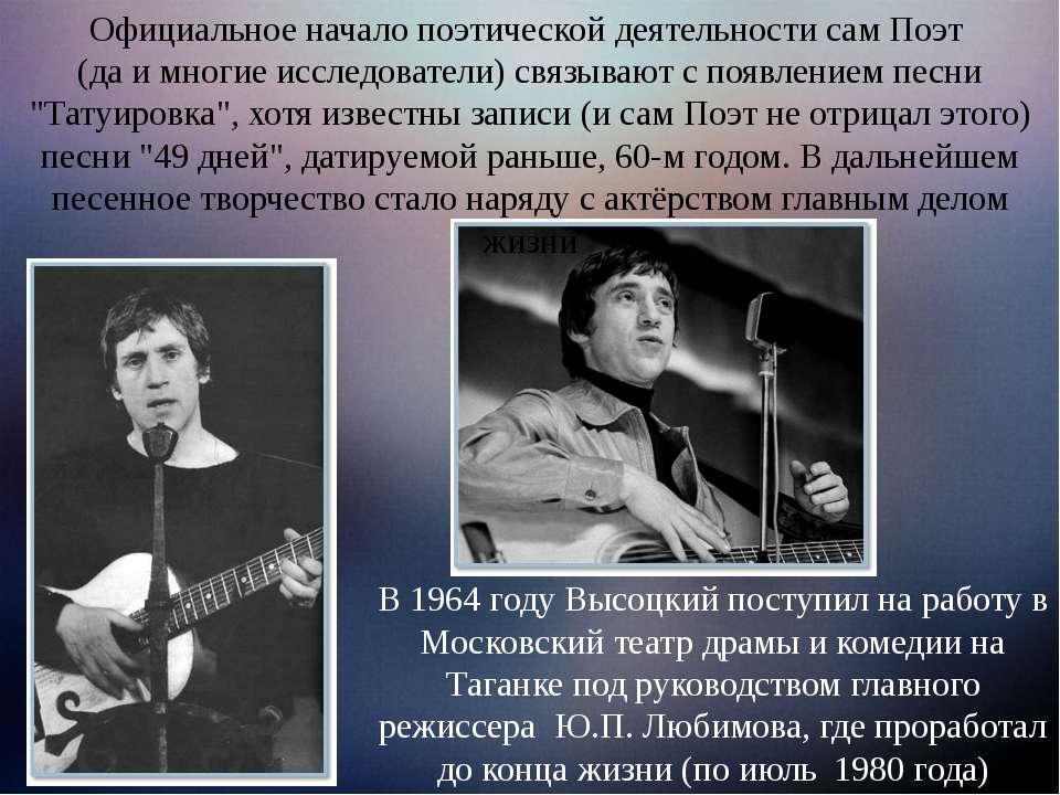 В 1964 году Высоцкий поступил на работу в Московский театр драмы и комедии на...