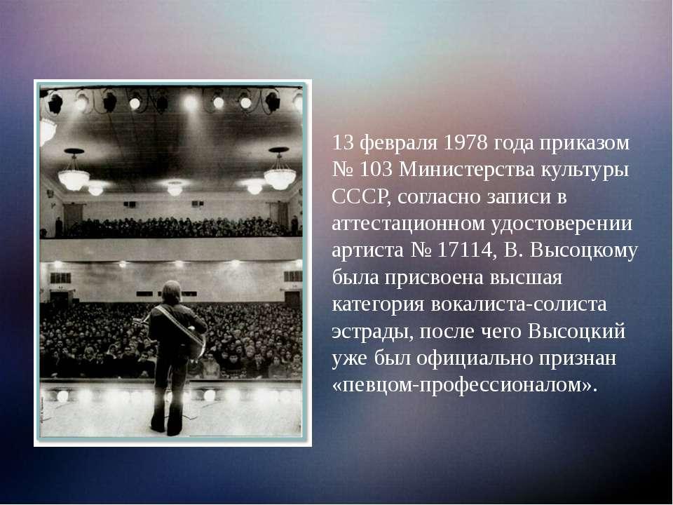 13 февраля 1978 года приказом № 103 Министерства культуры СССР, согласно запи...