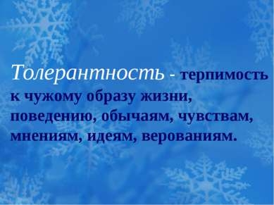 Толерантность - терпимость к чужому образу жизни, поведению, обычаям, чувства...