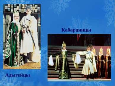 Адыгейцы Кабардинцы