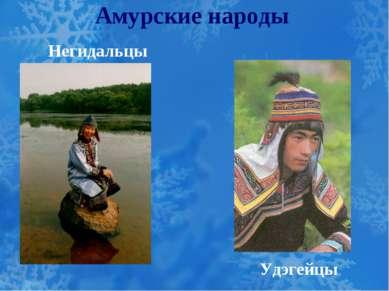 Амурские народы Негидальцы Удэгейцы